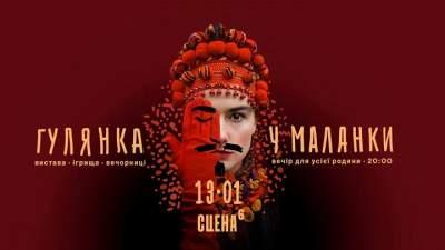 Лучшие места в Украине для встречи Старого Нового года