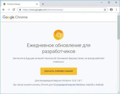 Google Chrome received a new